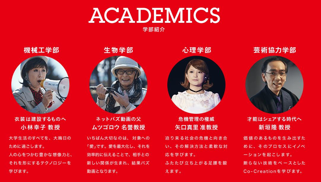 OBAKA's大学教授陣